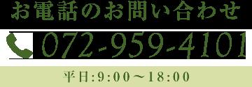 お電話のお問い合わせ[072-959-4101]