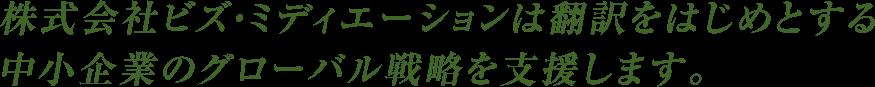株式会社ビズ・ミディエーションは翻訳をはじめとする中小企業のグローバル戦略を支援します。