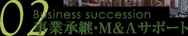 事業承継・M&Aサポート
